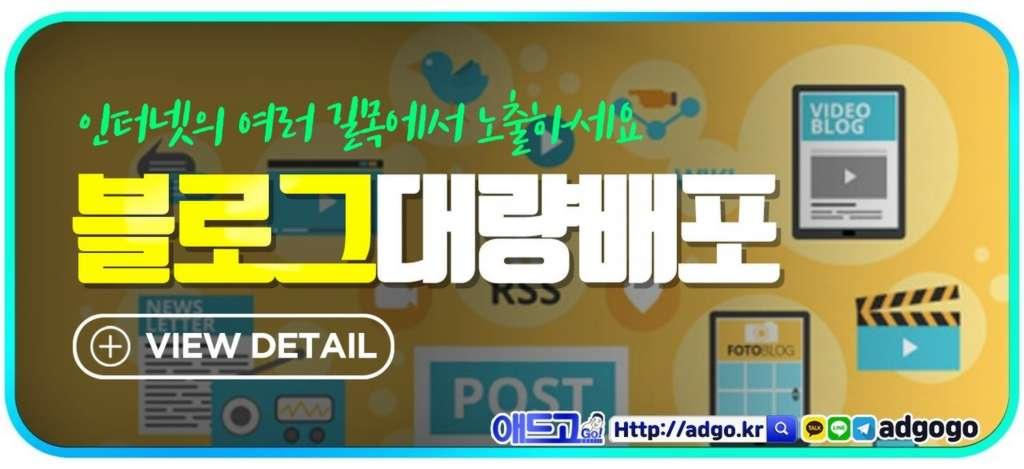 쇼핑몰대행블로그배포